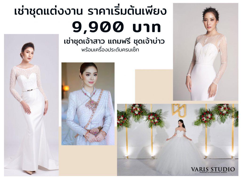 เช่าชุดแต่งงานราคาเริ่มต้น 9900 บาท แถมฟรีชุดเจ้าบ่าวพร้อมเครื่องประดับ
